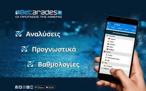 Στοίχημα, Κλειστό, Θεσσαλονίκη, stoichima, kleisto, thessaloniki