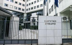 Ελεγκτικό Συνέδριο, Θέματα, elegktiko synedrio, themata