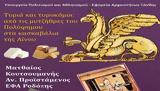 …αρχαιολογία, Αρχαιολογικό Μουσείο Αβδήρων, Τυρινής,…archaiologia, archaiologiko mouseio avdiron, tyrinis
