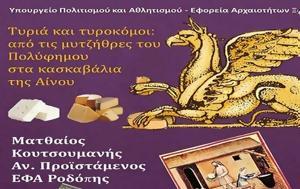 …αρχαιολογία, Αρχαιολογικό Μουσείο Αβδήρων, Τυρινής, …archaiologia, archaiologiko mouseio avdiron, tyrinis