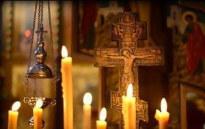 ΑΝΑΣΤΑΣΗ, Νηστεία Έθιμα, Παραδόσεις, Σαρακοστής, anastasi, nisteia ethima, paradoseis, sarakostis