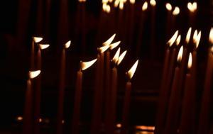 Εορτολόγιο, Ποιοι, Παρασκευή 21 Φεβρουαρίου, eortologio, poioi, paraskevi 21 fevrouariou