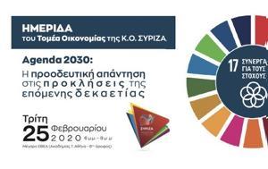 ΣΥΡΙΖΑ - Agenda 2030, syriza - Agenda 2030