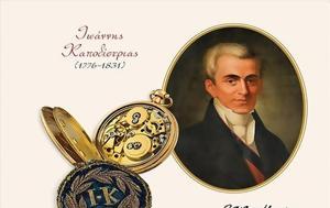 Καποδίστριας, Κολοκοτρώνη, Διάσημα, Αγωνιστές, '21, Εθνικό Ιστορικό Μουσείο, kapodistrias, kolokotroni, diasima, agonistes, '21, ethniko istoriko mouseio