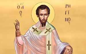 Σήμερα 25 Φεβρουαρίου, Άγιος Ρηγίνος, Ιερομάρτυρας, Σκοπέλου, simera 25 fevrouariou, agios riginos, ieromartyras, skopelou