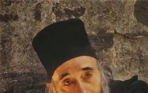 Γερω-Γερόντιος, gero-gerontios
