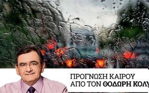Καιρός, Νεφώσεις, - Άνοδος, Σαββατοκύριακο, kairos, nefoseis, - anodos, savvatokyriako