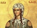 26 Φεβρουαρίου, Αγία Φωτεινή Μεγαλομάρτυς, Σαμαρείτιδα,26 fevrouariou, agia foteini megalomartys, samareitida