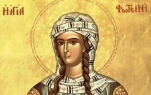 26 Φεβρουαρίου, Αγία Φωτεινή Μεγαλομάρτυς, Σαμαρείτιδα, 26 fevrouariou, agia foteini megalomartys, samareitida