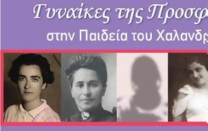 Διήμερο, Χαλάνδρι, Παγκόσμια Ημέρα, Γυναίκας, diimero, chalandri, pagkosmia imera, gynaikas