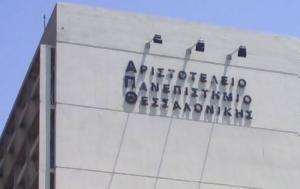 Θεσσαλονίκη, 14η Μαθηματική Ολυμπιάδα Νοτιοανατολικής Ευρώπης, Τμήμα Μαθηματικών, ΑΠΘ, thessaloniki, 14i mathimatiki olybiada notioanatolikis evropis, tmima mathimatikon, apth