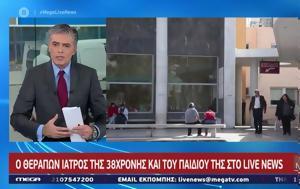 Έσκασε ΤΩΡΑ, 38χρονης, Θεσσαλονίκη, eskase tora, 38chronis, thessaloniki