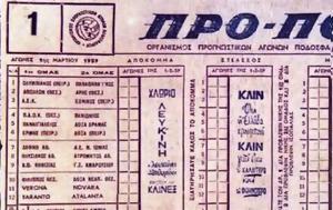 1 Μαρτίου 1959, ΠΡΟΠΟ, 1 martiou 1959, propo