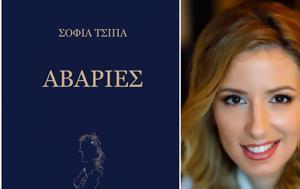 Παρουσίαση, Αβαρίες, Σοφίας Τσίπα, parousiasi, avaries, sofias tsipa