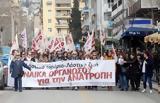 Κινητοποιήσεις, Αθήνα, Παγκόσμια Ημέρα, Γυναίκας,kinitopoiiseis, athina, pagkosmia imera, gynaikas