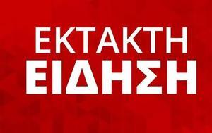 ΕΚΤΑΚΤΟ, Κλείνουν, ektakto, kleinoun