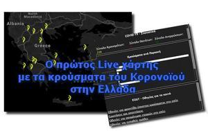 Live, Ελλάδα, Live, ellada