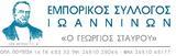 Εννιά, Εμπορικό Σύλλογο Ιωαννίνων,ennia, eboriko syllogo ioanninon