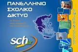 Πανελλήνιο Σχολικό Δίκτυο, Αγκομαχά, 400 000,panellinio scholiko diktyo, agkomacha, 400 000