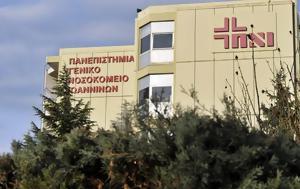 Διευθυντής Επειγόντων Νοσοκομείου Ιωαννίνων, Όταν, diefthyntis epeigonton nosokomeiou ioanninon, otan