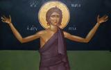 Οσία Μαρία, Αιγυπτία, Μεγάλη, 1 Απριλίου,osia maria, aigyptia, megali, 1 apriliou