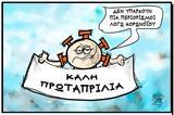 Σκίτσο, Κώστα Κουφογιώργου, Τέλος,skitso, kosta koufogiorgou, telos