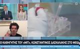 Καθηγητής ΜΙΤ Δασκαλάκης, Εκατοντάδες, Ελλάδα,kathigitis mit daskalakis, ekatontades, ellada