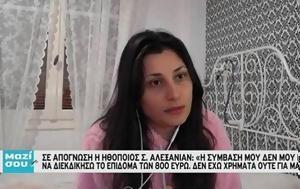 Σοφία Αλεξανιάν, Δεν, sofia alexanian, den
