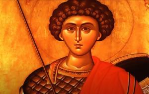 Άγιος Γεώργιος, agios georgios