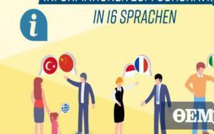 "German Ministry, Health, Illustration, Greece …Turkey's ""child"""