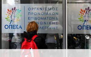ΟΠΕΚΑ, Παρατείνονται, Λογαριασμού Αγροτικής Εστίας, 2019 - 2020, opeka, parateinontai, logariasmou agrotikis estias, 2019 - 2020