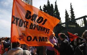 Αντιδρά, ΟΛΜΕ, Παιδείας – Διαμαρτυρία, 30 Απριλίου, antidra, olme, paideias – diamartyria, 30 apriliou