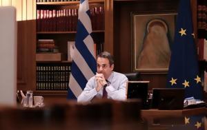 Υπουργικό, Τετάρτη, ypourgiko, tetarti