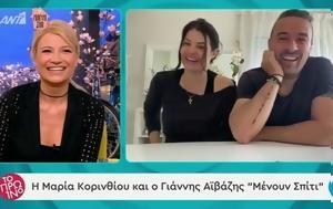 Μαρία Κορινθίου, Γιάννης Αϊβάζης, maria korinthiou, giannis aivazis