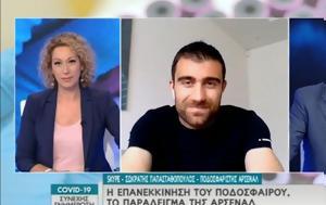 Παπασταθόπουλος, VIDEO, papastathopoulos, VIDEO