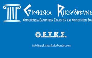 Επιστολή, Ομοσπονδία Ελληνικών Συλλόγων, Κοινοτήτων Σουηδίας, ΓΓΑΕ, epistoli, omospondia ellinikon syllogon, koinotiton souidias, ngae