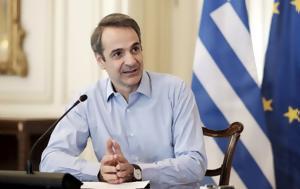 Μητσοτάκης, BCG, Ελλάδα, 1η Ιουλίου, mitsotakis, BCG, ellada, 1i iouliou