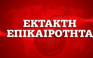 Σεισμός ΤΩΡΑ, Βέροια – Αισθητός, Θεσσαλονίκη, seismos tora, veroia – aisthitos, thessaloniki