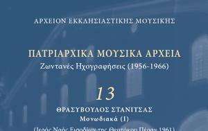 """""""ΤΩ ΣΩΤΗΡΙ ΘΕΩ"""", ΑΕΙΜΝΗΣΤΟ ΘΡΑΣΥΒΟΥΛΟ ΣΤΑΝΙΤΣΑ 1961, """"to sotiri theo"""", aeimnisto thrasyvoulo stanitsa 1961"""