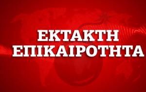 Έβρος, Σύγκληση, Τουρκία, evros, sygklisi, tourkia