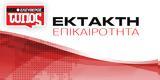 Έκτακτο –, Τουρκίας,ektakto –, tourkias