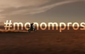 Yamaha, #monomprosta