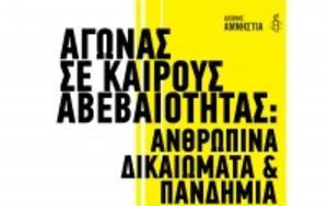 E-book, Διεθνή Αμνηστία, Αγώνας, – Ανθρώπινα Δικαιώματα, Πανδημία, E-book, diethni amnistia, agonas, – anthropina dikaiomata, pandimia