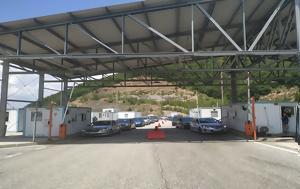 Ουρά, Συνοριακό Σταθμό Νυμφαία-Μακάζα, oura, synoriako stathmo nymfaia-makaza