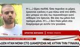 Αποκάλυψη-βόμβα, Μαρκέλλας, 33χρονη - ΒΙΝΤΕΟ,apokalypsi-vomva, markellas, 33chroni - vinteo