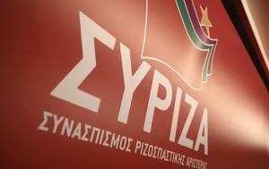 """ΣΥΡΙΖΑ, """"Χτυπά"""", – """"Θ', syriza, """"chtypa"""", – """"th'"""