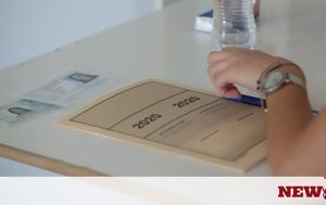 Πανελλήνιες 2020- ΕΠΑΛ, Αυτά, panellinies 2020- epal, afta