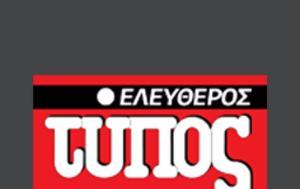Στήριξη Βέμπερ, Ελλάδα, Κύπρο, Τουρκία, stirixi veber, ellada, kypro, tourkia