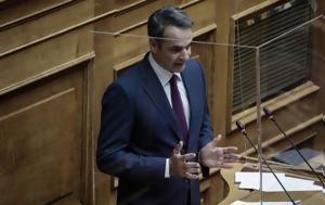 Μητσοτάκης, mitsotakis