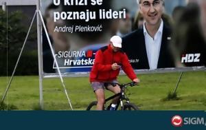 Κροατία, kroatia